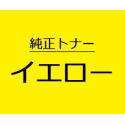 CT202371 【イエロー】 純正トナー ■富士ゼロックス