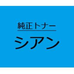 NPG-65C 【シアン】 純正トナー ■キヤノン