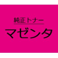 C9723A 【マゼンタ】 純正トナー