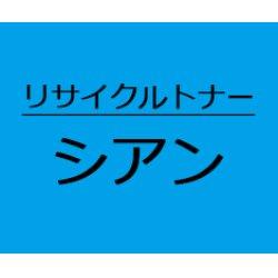 画像1: C9721A 【シアン】 リサイクルトナー