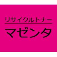 C9723A 【マゼンタ】 リサイクルトナー