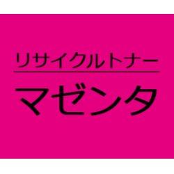 画像1: C9733A 【マゼンタ】 リサイクルトナー